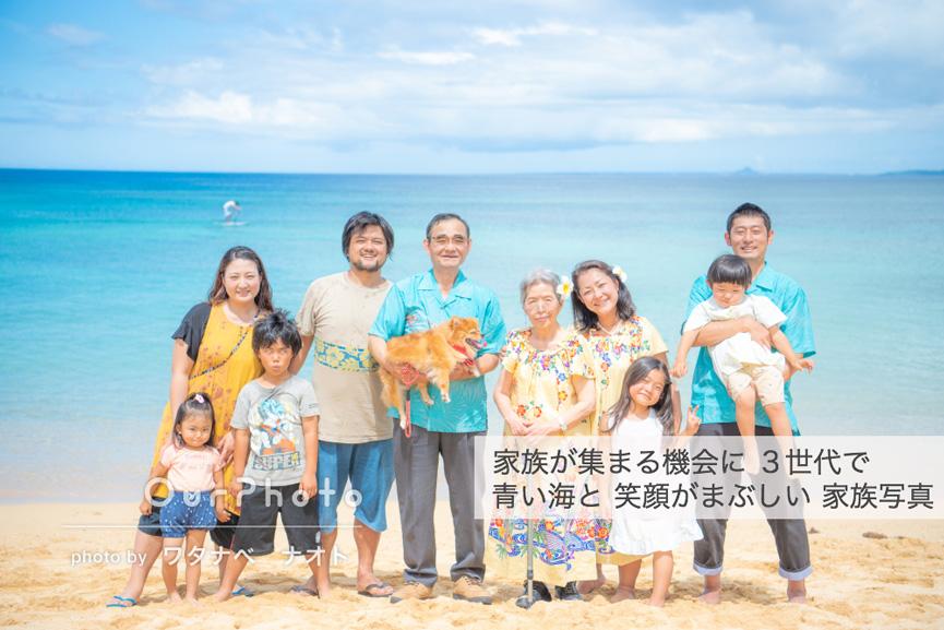 201904_05_okinawa_family