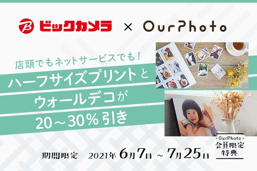 OurPhoto会員限定特典!ビックカメラ店頭とネットサービスにて写真プリントが20〜30%オフ