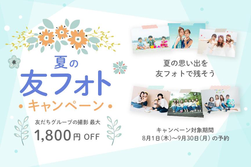 夏の友フォトキャンペーン〜友だちグループの撮影が最大1,800円OFF〜 2019