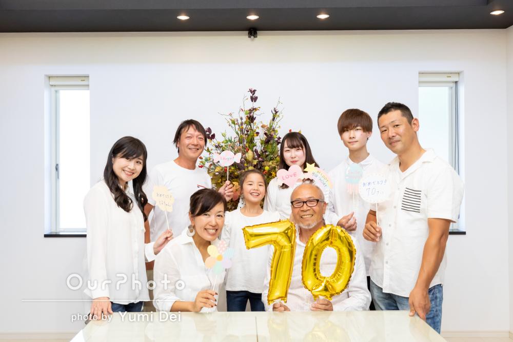 8人のリンクコーデでおじいちゃんの長寿をお祝い!古希の記念撮影