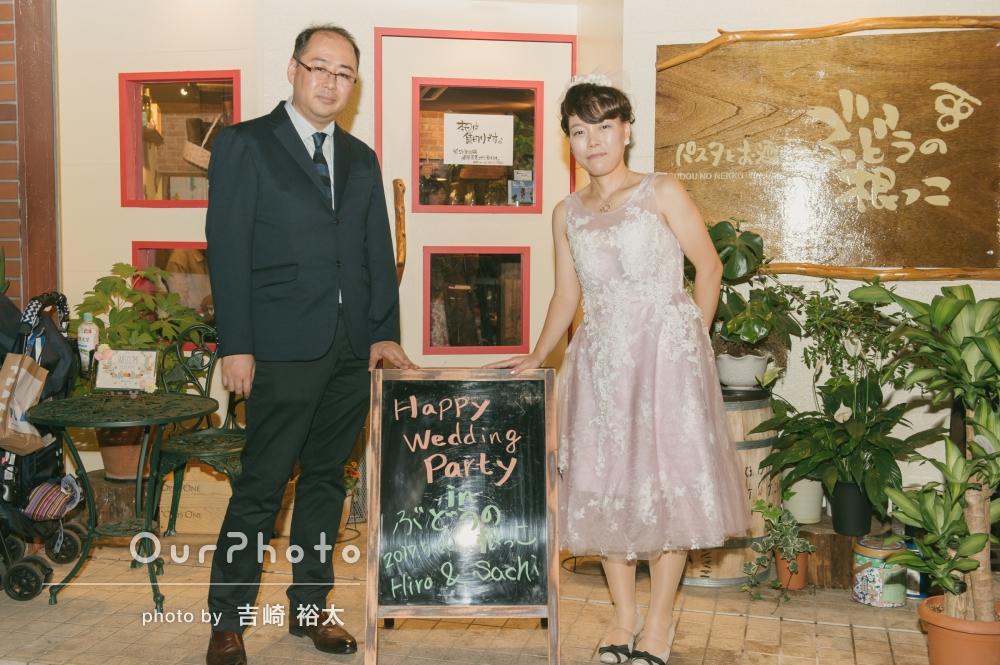 「素敵な写真にしていただき本当にありがとうございました!」結婚式二次会で写真を撮って欲しい
