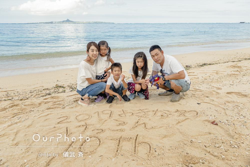 「私たちの希望を踏まえて丁寧に」結婚10周年記念の家族写真の撮影