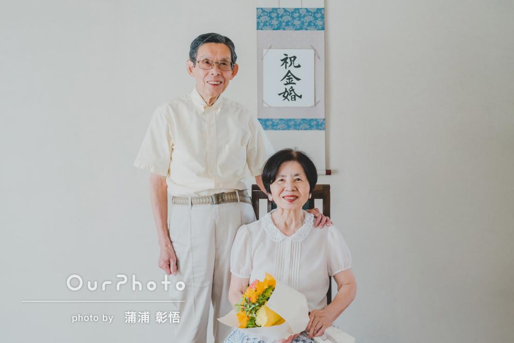 「自然な笑顔が出るように雰囲気作り」両親へ贈る金婚祝の記念撮影