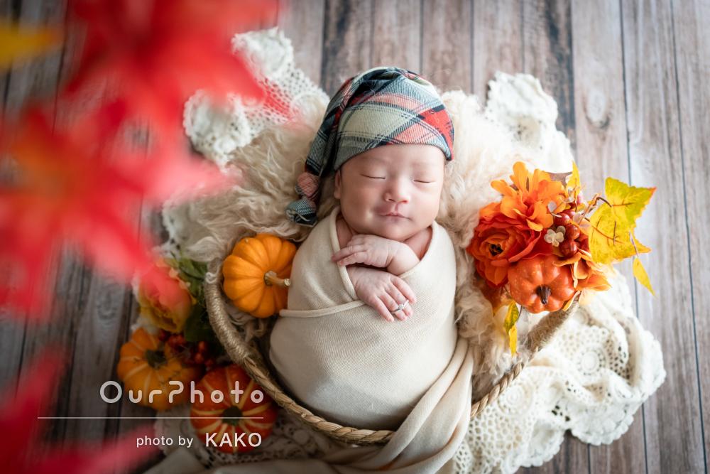 秋らしさいっぱい!小物も赤ちゃんの姿もかわいいニューボーンフォト撮影