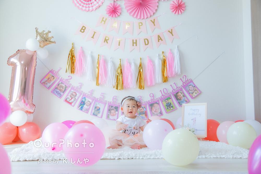 「優しい温かみのある写真」ピンクの飾りが可愛い1歳誕生日会に出張撮影