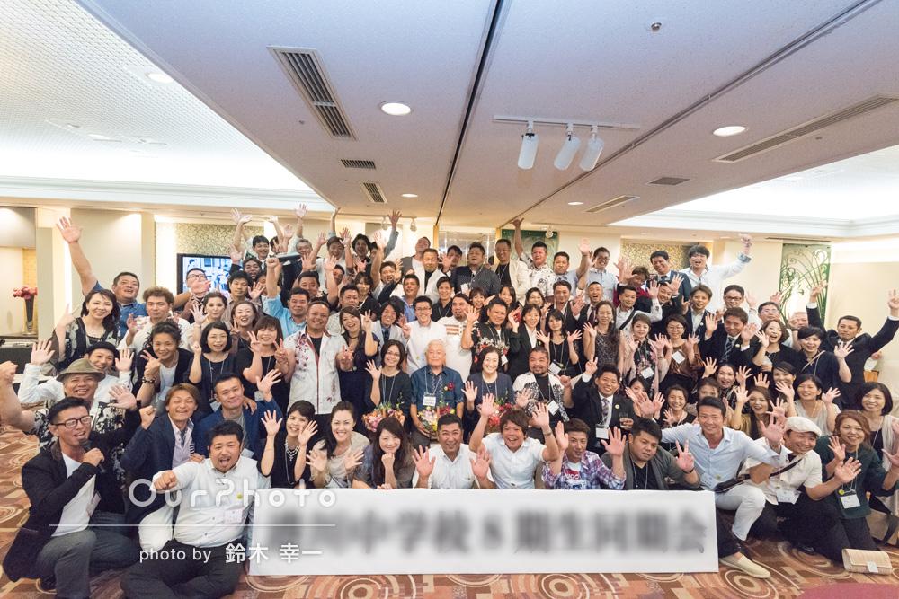 「生き生きとした楽しい雰囲気」90名規模の同窓会の記録写真撮影