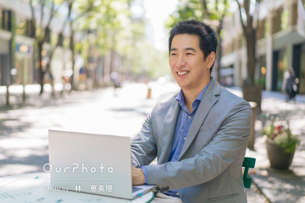「イメージとあった写真を」爽やかな笑顔の男性プロフィール写真の撮影