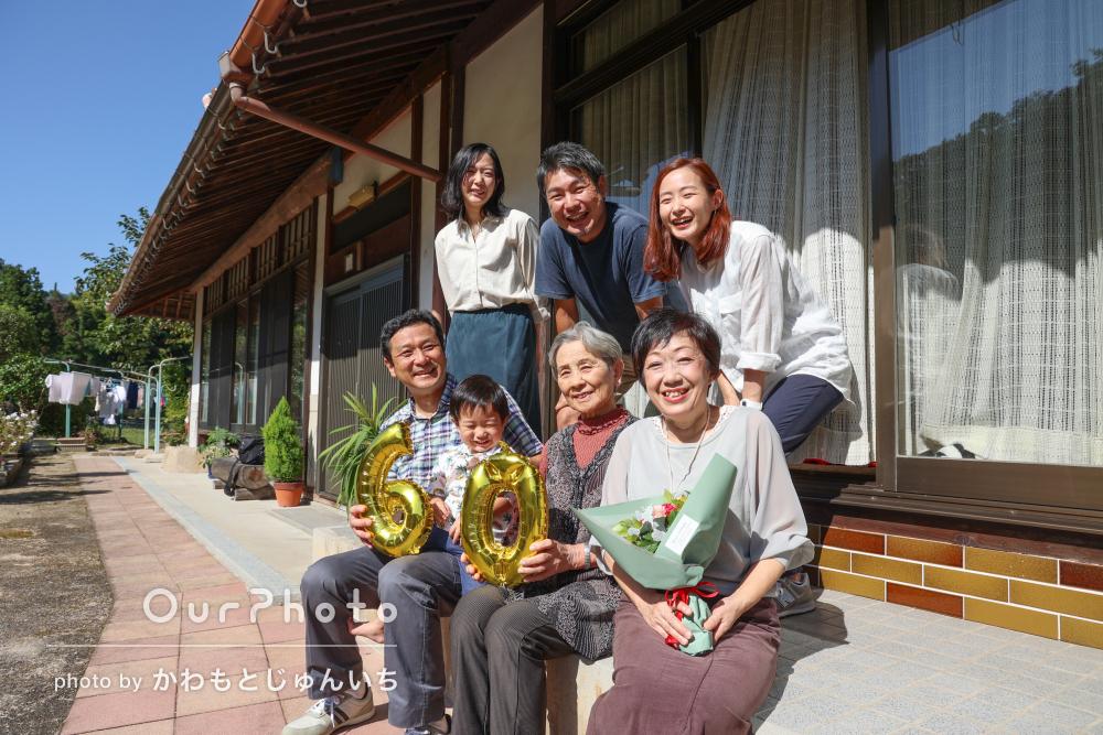 「自然体の我が家らしい写真をたくさん」還暦のお祝いに家族写真の撮影