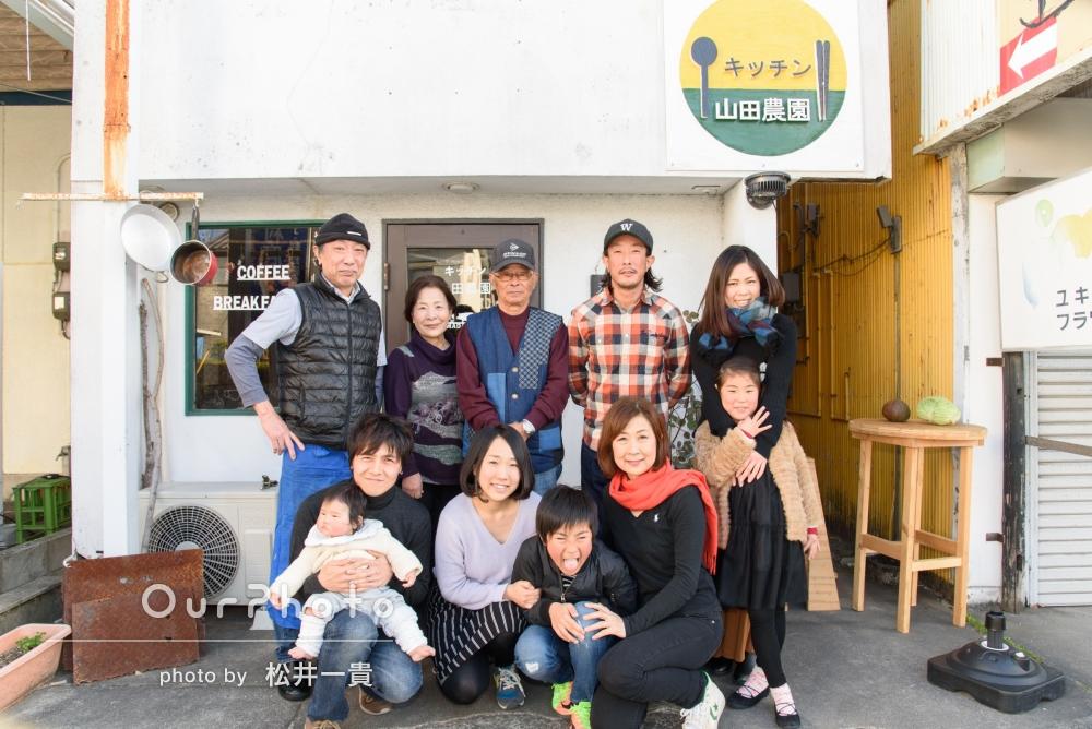 「納得いくまで対応」親戚みんな大集合!家族写真の撮影