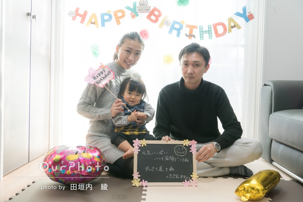 「子供ペースに合わせて」お誕生日記念に家族写真の撮影