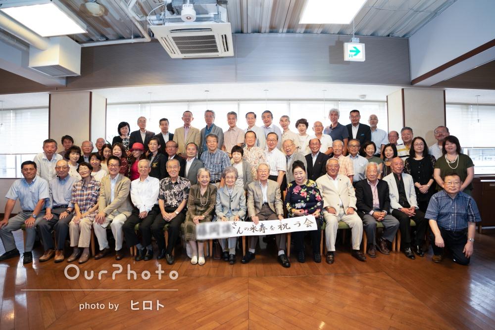 「大変思い出に残る素敵な写真」米寿を記念した食事会の撮影