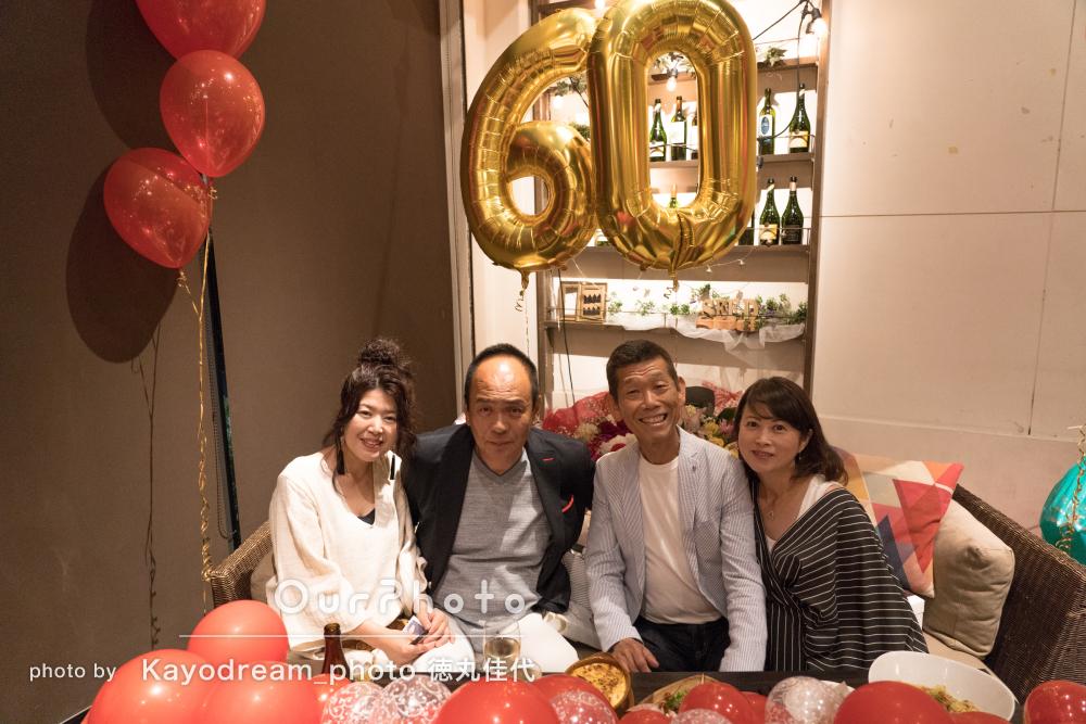 楽しい雰囲気をそのまま写真に収めた還暦祝いパーティーの撮影