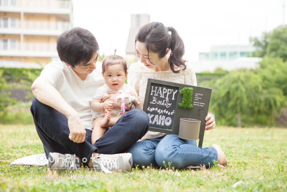 「リラックスして沢山笑顔の写真」お子様の1歳記念に家族写真の撮影