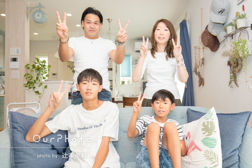 「いつもの家族の雰囲気が良くわかる写真になった」お家で家族写真