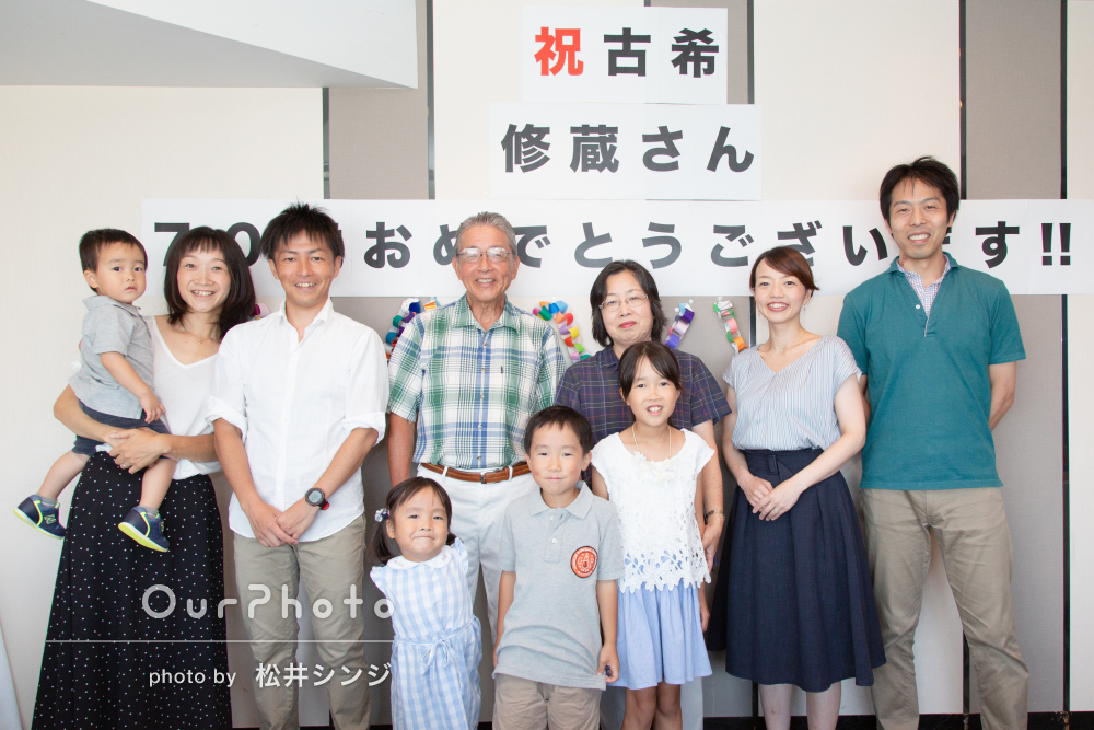 「おじいちゃんから2歳までみんないい顔!」古希祝いに家族写真の撮影