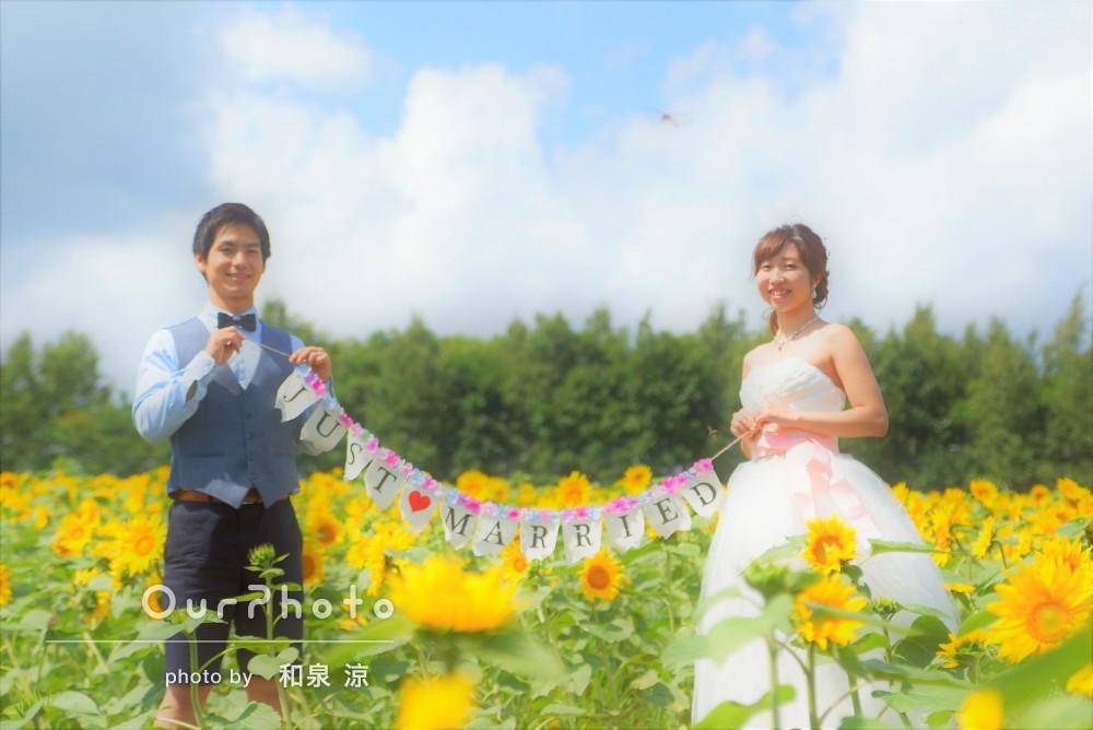 「素敵な思い出に」北海道のひまわり畑でウェディングフォト
