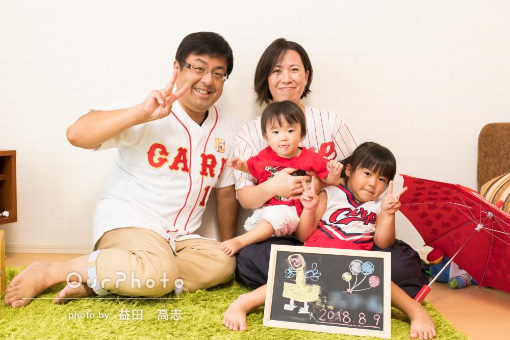 「普段通りの元気な姿」リンクコーデでちょっと特別に!自宅で家族写真