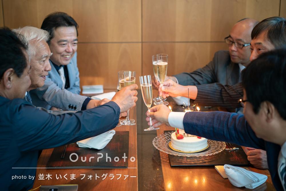 「ステキなお写真」仕事仲間との還暦祝いの食事会を撮影
