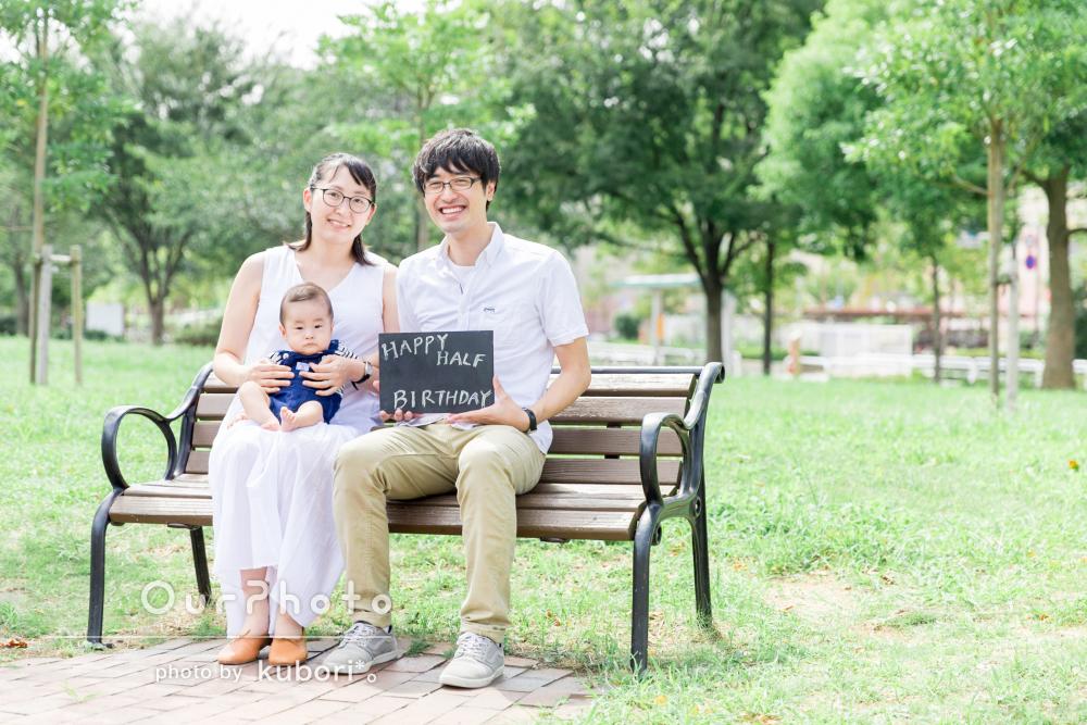 「イメージしていた以上」ハーフバースデー記念にいつもの公園で家族写真