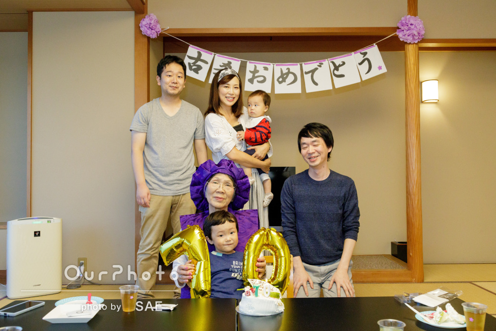 古希のお祝いにサプライズ!家族写真の撮影