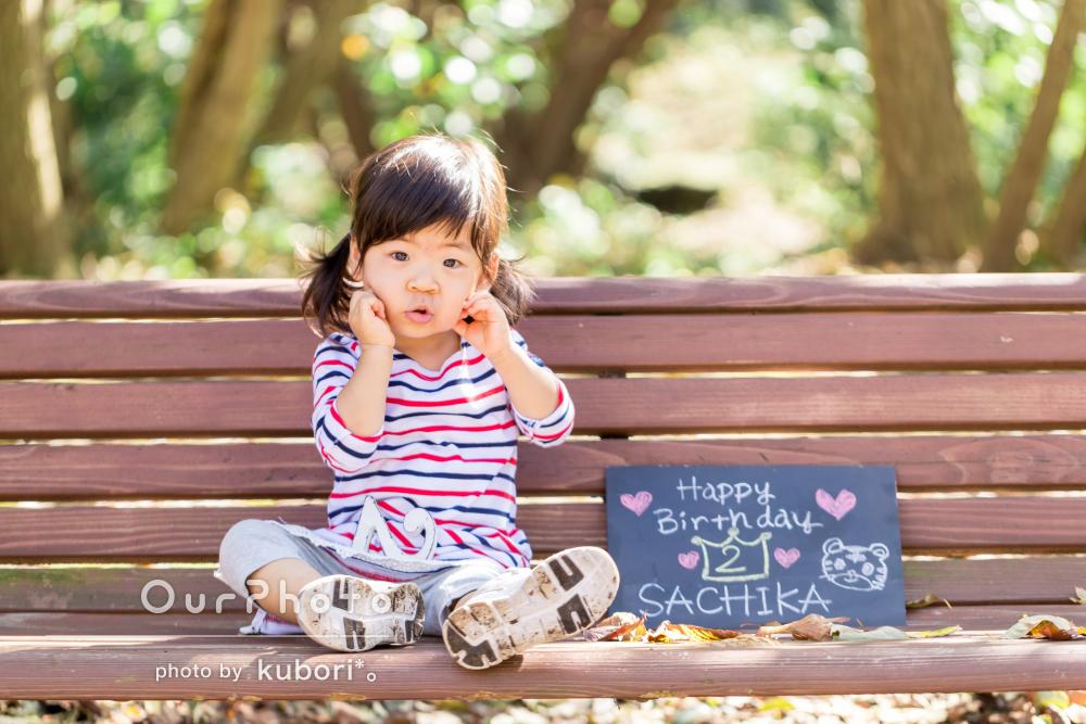 秋の公園で!2歳のお誕生日記念にカジュアルフォト