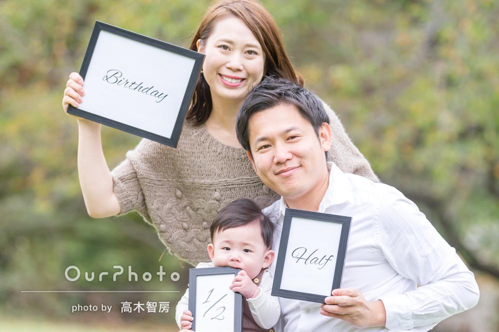 年賀状にも!ハーフバースデー記念にまぶしい笑顔で幸せ伝わる家族写真
