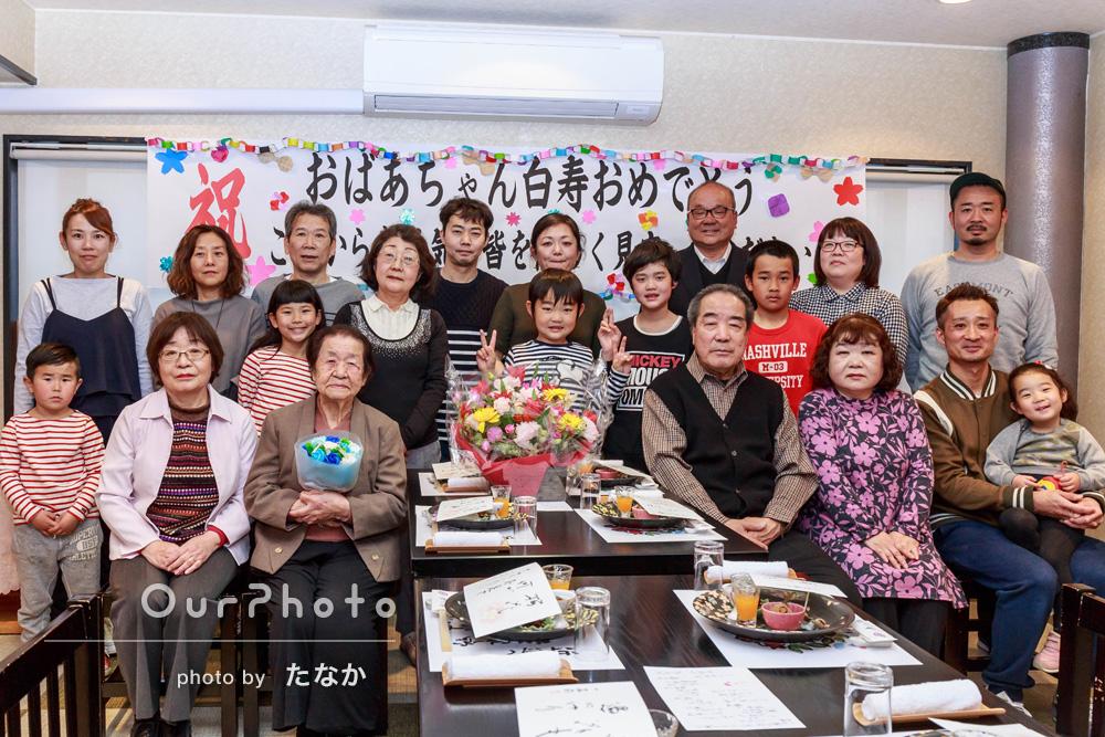 大家族!おばあさまの白寿祝いでの家族写真