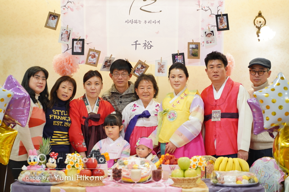 韓国式の1歳のお誕生日祝い「トルチャンチ」の出張撮影