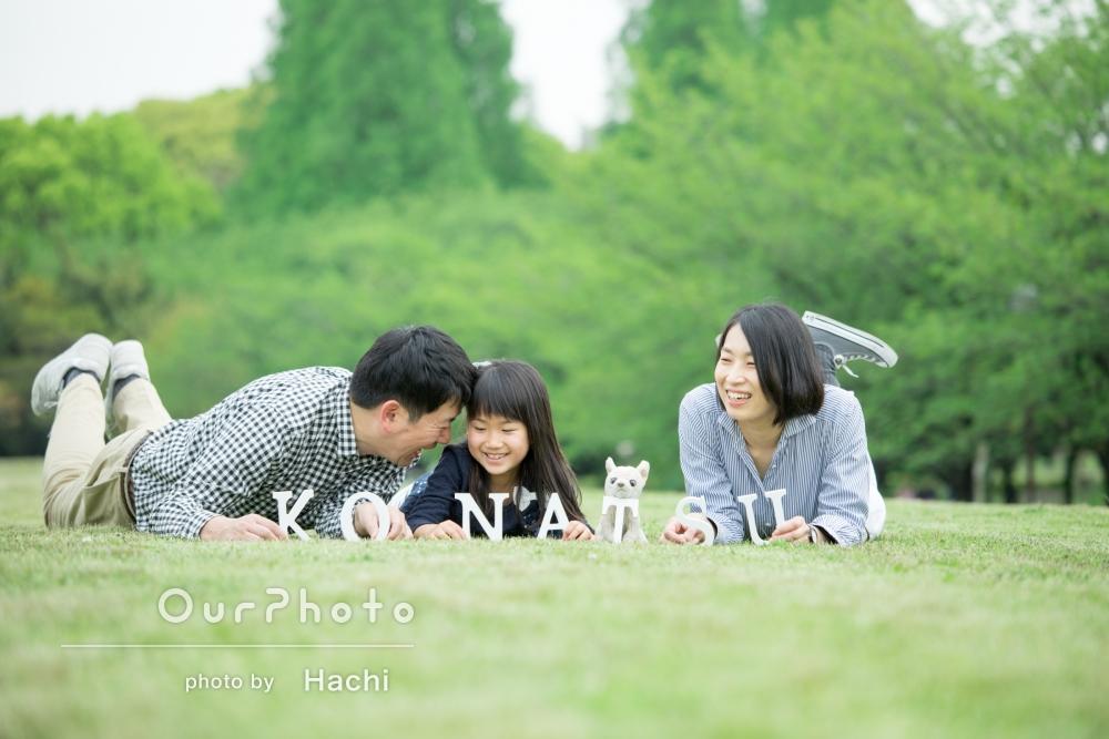 小学校入学記念に撮ってほしい!家族写真の撮影