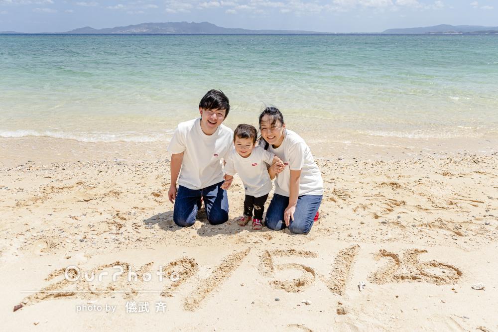 「最高の思い出になりました」寝起きの息子もご機嫌!ビーチで家族撮影