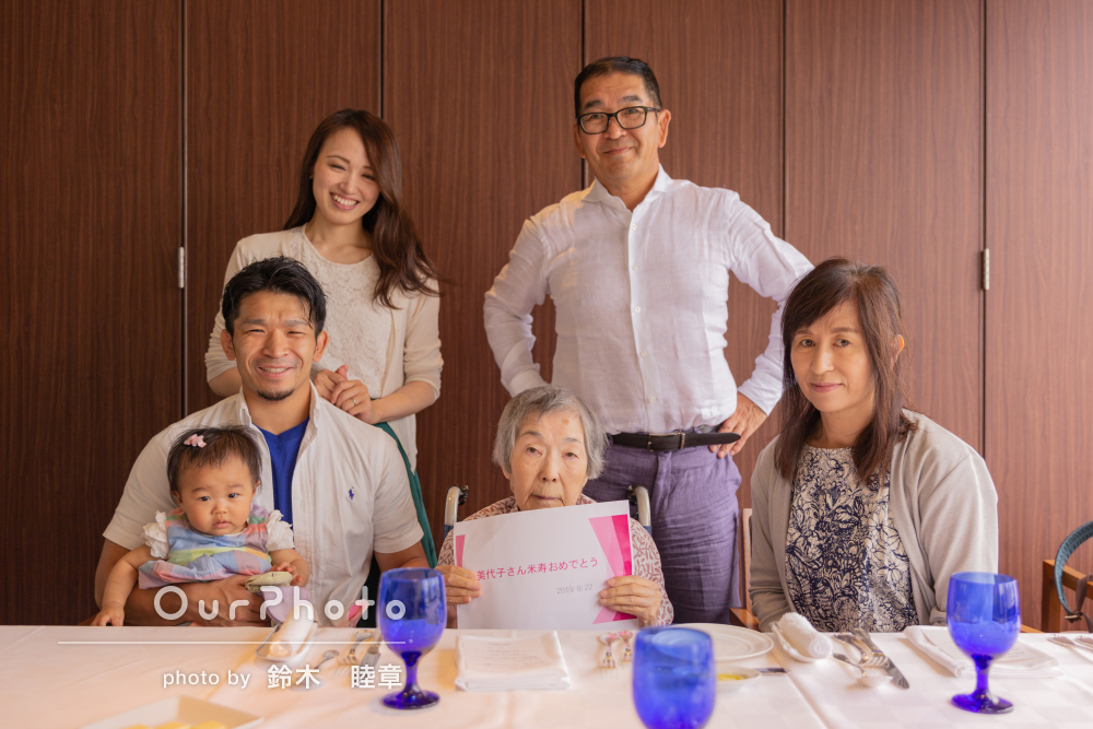 ひ孫さんも一緒におばあちゃんの米寿祝いの家族写真の撮影