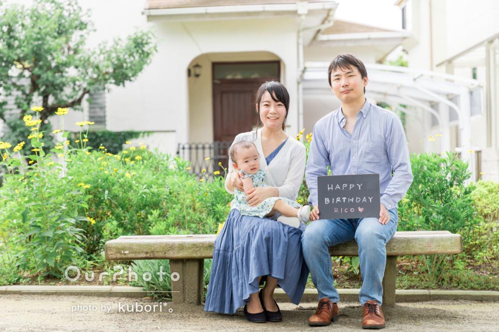 初めての誕生日はやっぱり特別に!家族の記念写真の撮影