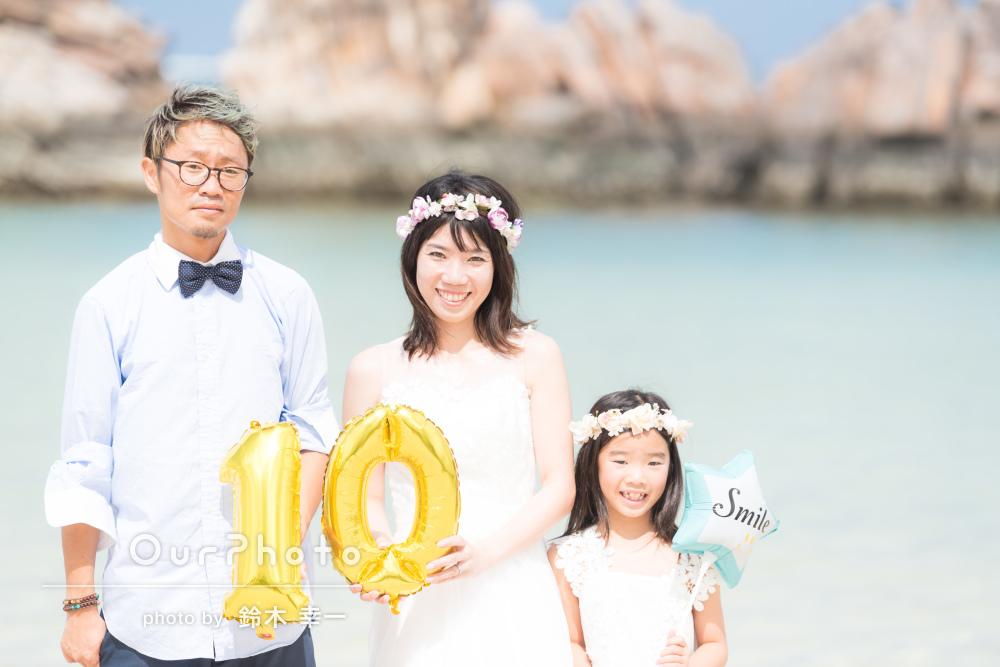 「終始笑顔で撮影」が嬉しい!ビーチでの記念となる家族写真の撮影