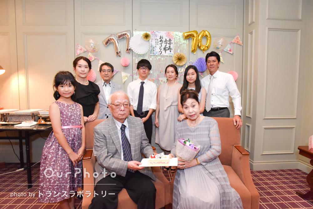 家族みんなで祖父母の喜寿と古希のお祝い食事会!3世代の記念写真の撮影