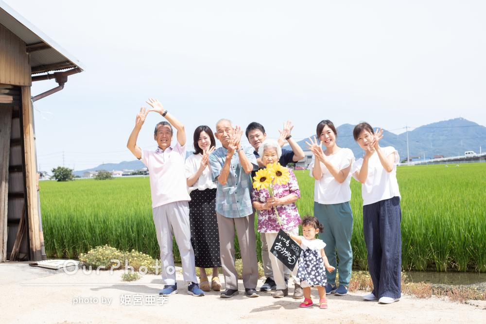 「祖父母もとても喜んで」笑顔が溢れる米寿のお祝いで家族写真の撮影