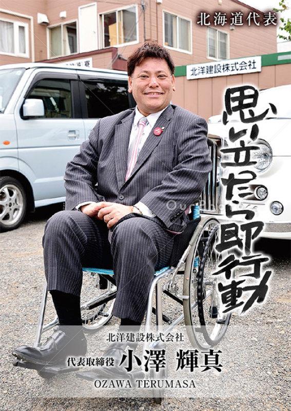 1995年創業のクリエイティヴ法人・マーヴェリック社(北海道札幌市)作品 その11